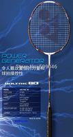 fast delivery 1 piece yonex  racket padel  voltric 80 racquet  badminton racket  raquete JP version with T joint VT-80