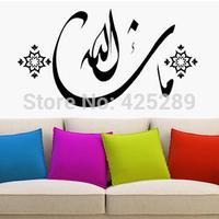 Arab islamic Home Living room Cartoon decoration wall sticker Removable Eco-friendly PVC Free shipping decal Children Muslim 087