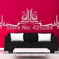 Arab islamic Home Living room Cartoon decoration wall sticker Removable Eco-friendly PVC Free shipping decal Children Muslim 099