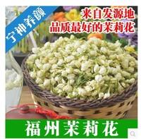 50g sweet flavor scented flower tea top grade 100% Fuzhou jasmine tea for slimming organic green tea