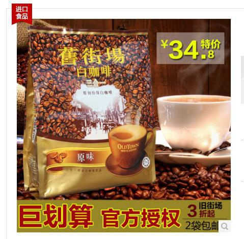 Malaysia white coffee imported old street field triad of original article 480 a g12 instant coffee