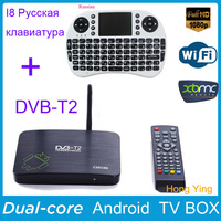 Promotional DVB-T2 Dual Core Android TV Box XBMC DVB T2 Smart TV +2.4G Wireless Mini Fly Air Mouse Russian Keyboard Touchpad I8