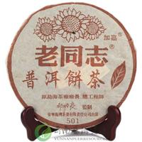 Old comrades 2005 Yunnan Pu'er tea ecology Pu'er 501 grant 357 g cooked cake