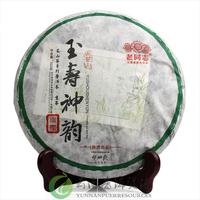 Old comrades 2014 Yunnan Pu'er tea ecology YuShou Hill 500 g Health cake