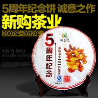357g puerh tea 5 memorial tea pu er tea ripe shu super-elevation new the premium healthy tea 5A xinyihao china yunnan cake sales
