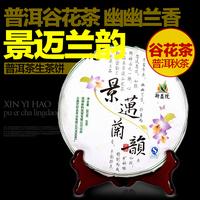 357g puerh tea pu er tea health valley seven cakes puercha xinyihao china yunnan AAAAA slimming raw shen 2012 years jingmai tops
