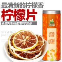 60g herbal tea lemon super lemon slice fruit tea tank loose china xinyihao premium the teas free shipping wholesale sales AAAAA