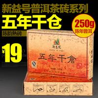 250g pu'er tea brick age dry pu'erh brick black 2006 years health care premium ripe shu slimming pu erh tops pu er freeshipping