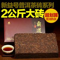 2kg puerh tea pu er tea brick ripe shu tea arbitrariness premium 2000g china yunnan health care xinyihao slimming free shipping