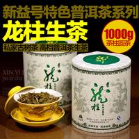 1000g puerh tea long zhu pu er tea health care virgin material trees raw shen 1kg china yunnan puerh xinyihao healthy AAAAA tops