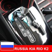 Free Shipping !Kia RIO K2 interior refitting automatic gear stick shift car special post plating decoration model car accessorie