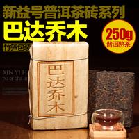 250g puer tea 2010 years ripe shu pu er brick tea dry china yunnan weight loss products slimming healthy xinyihao freeshipping