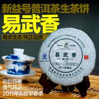 200g puerh tea 2011 years early spring tea wu yi pu er yiwu health care raw shen weight loss products healthy freeshipping puerh