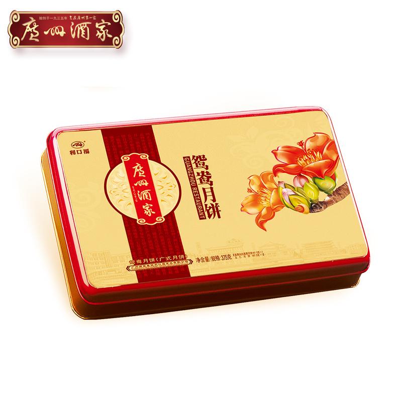 Y9 Yuanyang Guangzhou Restaurant Lee tasting pure white lotus seed paste moon cake tin yolk shipping(China (Mainland))