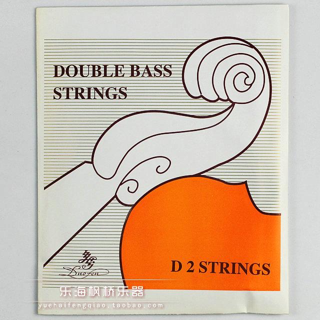 Bass violin strings bass double bass D string(China (Mainland))