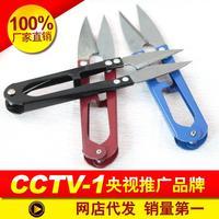 dedicated colors small scissors  cut thread yarn thread scissors U- repair wholesale 10 pcs/lot