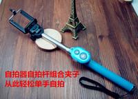 Bluetooth rod combination clip mobile phone wireless emperorship remote control rod button