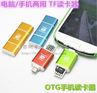 USB OTG Card Reader USB PC phone OTG Card Reader TF / SD card reader