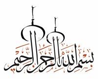 80*110cm Arabic words Wall decor Home stickers Art Decals islamic design Murals Vinyl No164