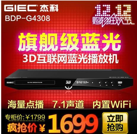 Giec gecko bdp-g4308 blu ray player dvd 3d blu ray player full(China (Mainland))