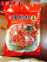 Free Shipping HL Gongguo 250g Top Grade Ningxia Goji Berries for Sex, Goji Berry (Wolf Berry) Herbal Tea Green Food for Health