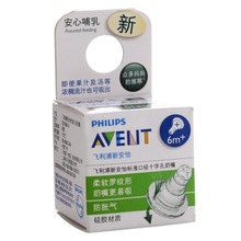 avent standard diameter silicone pacifiers ( Single Pack )(China (Mainland))