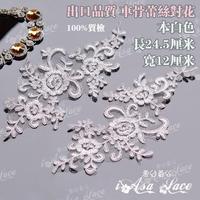 2014 car bone lace applique flowers grilles accessories handmade DIY wedding dress fabric