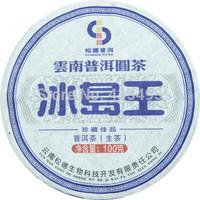 Yunnan Bingdao 2014year Pu'er Puer Raw Tea cake 100g