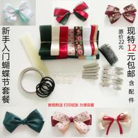 Bow diy material handmade bow set novices entry handmade bow