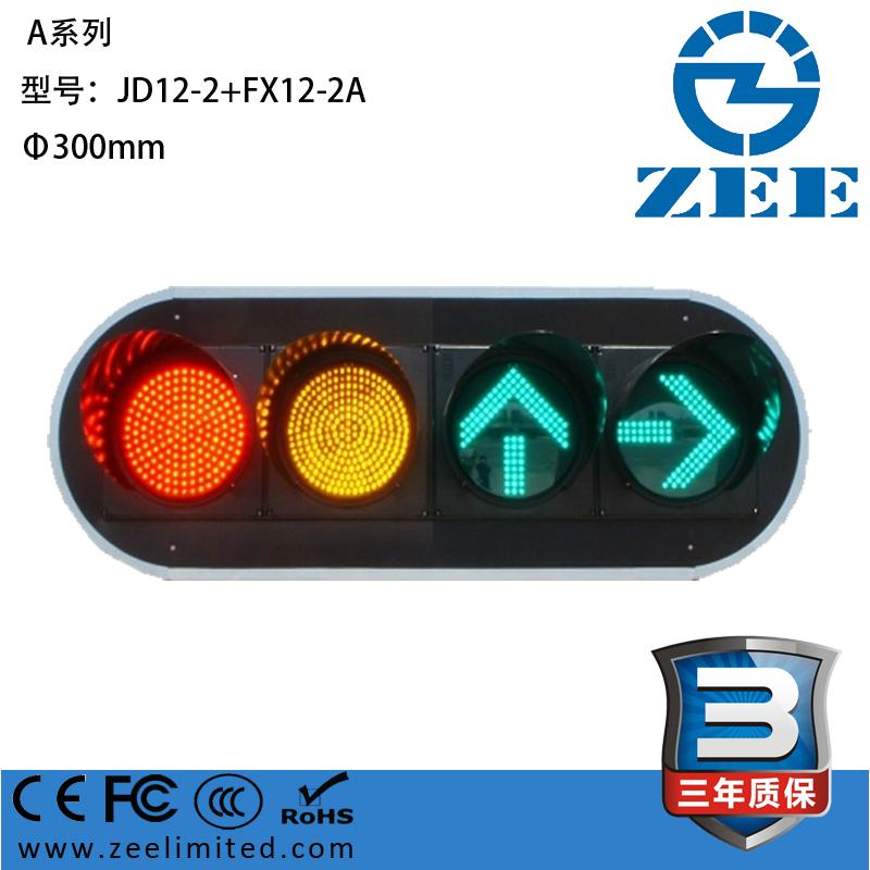 "3 years warranty, 300mm LED Traffic Signal Light, 12"" 4*1 Circular Light with Arrow Light(China (Mainland))"