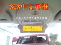 Peugeot 308 RD43 Desai change RD4 RD43 CD Chinese navigation screen frame