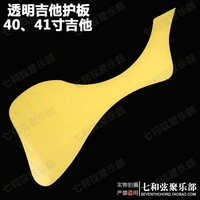 2 Pcs Transparent Acoustic Guitar Pickguard Pick Guard,Folk guitar Anti-scratch Plate protection Plate free shipping TM-02