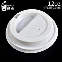 """51CUP""12oz white flat cap mouth 9.0cm disposable plastic coffee cup lid wholesale"