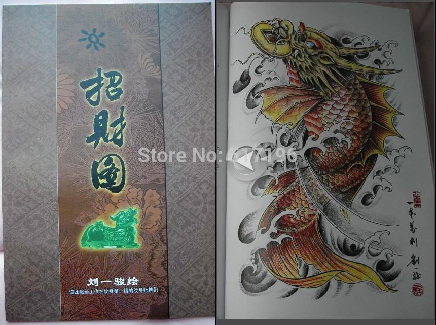 Koi Fish Dragon Drawing Color Kirin Lion Koi Dragon Fish