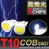 100pcs/lot x T10 194 168 W5W 6led t10 cob led white 2W High Power LED Car Door Lamps Indicator Light Reading Light Bulbs White