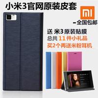 for xiaomi m3 mobile phone protective case phone case mobile phone original