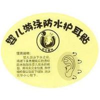 Tab paste special waterproof ear for ear baby swimming