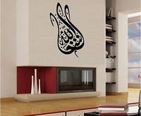 Free Shipping 40x90cm Islamic Muslim Wall Art Masha'Allah Calligraphy Wall Sticker Vinyl Decal adesivo de parede [5 4016-084]