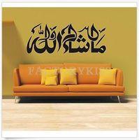Free Shipping Islamic Muslim Wall Art MashaAllah Calligraphy islamic Wall Stickers Vinyl Decal 30x80cm [5 4016-086]
