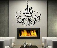 Free Shipping home decoration Islamic Muslim Wall Art Masha Allah Calligraphy Wall Sticker Decal 60x60cm [4 4016-088]