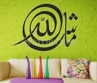 Free Shipping 58x81cm wall decor Islamic Muslim Wall Art Masha Allah Calligraphy Wall Sticker Decal [4 4016-089]