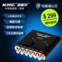 2014 KX-2 Kyukyoku Edition computer independent sound card usb external sound card bag computer K song Essential