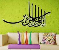 Free Shipping 60x105cm Islamic Muslim Art Islamic Calligraphy Wall Sticker quotes Decal [4 4016-098]