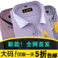 2014 Summer white male plus size plus size fat Large size short-sleeve dress shirt men formal short-sleeve shirt easy care