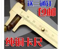 Copper caliper pure copper mail wholesale DIY tools mini collectables - autograph vernier scale vernier caliper