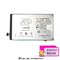 VIVO BBK phone X510W original battery core X510T phone built-in battery BK-B-58