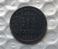 1918 Russia 1 rubles COIN COPY FREE SHIPPING