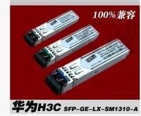 Huawei H3C gigabit SFP - GE - LX - SM1310 - A single-mode fiber module SFP optical module