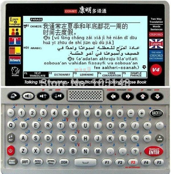 COMET English Arabic Chinese Cantonese 3 Language Electronic Talking Dictionary V4-Arabic(China (Mainland))