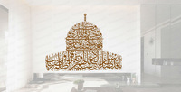 FREE SHIPPING islamic Muslim words Home decor wall stickers decals Art Vinyl Murals No180 85*110cm